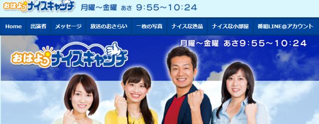 平成29年3月20日(日)9:55~ OBS「おはようナイスキャッチ」で、津久見市青江ダム公園「つくみ山桜まつり」の紹介と、好評開催中の「つくみ産 本まぐろ ヨコヅーナフェア」の紹介が中継されます。 当研究会会員の汐の音さんにもご協力いただいております♪ お時間あります方は是非ご覧くださいませ~! リンク→ http://www.e-obs.com/blog/nicecatch/