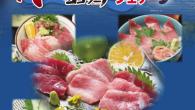 ㈱兵殖で昨年の9月に「豊後まぐろヨコヅーナ」がブランド化されました、今回1周年記念のプレイベントとして、「夏のつくみ産本まぐろ~ヨコヅーナ~フェア」の開催します。 平成29年7月15日(土)~8月20日(日) 参加店舗: 新美賀久寿司 うみえーる汐の音 亀吉 つくみマルシェ亀吉 ㈲浜茶屋 四季彩源兵衛 カフェ鍋・もくれん 営業時間等は「お店のご案内」ページからご確認ください