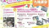 つくみイルカ島の入場者数50万人突破イベント「GO!GO!フェスタ」にてマグロ兜焼きの無料配布を行います。 先着100名様限定です。ぜひお越しください!  日 時: 10月22日(日) 13:30~  場 所: つくみイルカ島場内の東屋