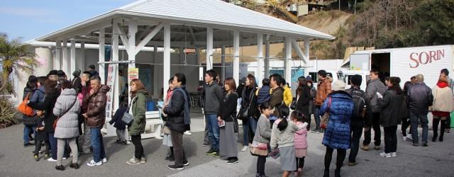 平成31年2月10日(日) 14:00~ 「つくみイルカ島 河津桜スペシャルイベント」にて、まぐろ山椒鍋の無料配布を行いました。天気にも恵まれ、たくさんの方に並んでいただき早々に終了しました。ありがとうございました!