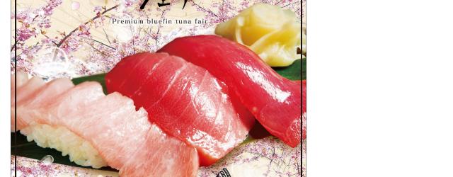 令和2年2月1日(土)から4月5日(日)まで、津久見市内にて「つくみ産本まぐろ~ヨコヅーナ~フェア」を開催致します。 市内飲食店を中心に、㈱兵殖によって津久見湾で養殖された本まぐろ「ヨコヅーナ」を使った料理を、津久見の桜(四浦半島河津桜・青江ダム山桜・ソメイヨシノ)の開花時期に訪れる県内外の方に「つくみ産本まぐろ」知っていただきたく、期間限定、お手頃価格にて味わうことができます。 また、参加店の食事・商品券が当たるスタンプラリーも実施します。 【フェア概要】 当フェア期間中、「料理の部」参加店(6店舗)の対象メニューをお食事されると、1,000円につきスタンプ1つ応募券に押印。 また、「物販の部」参加店(5店舗)ではお買い上げ金額にかかわらず、どの商品でもご購入につきスタンプ1つを押印します。 応募券にスタンプを2つ集めると、抽選で各参加店のお食事券等が当たる抽選に応募できます! ※「物販の部」参加店のスタンプのみでは応募できません。必ず「料理の部」参加店のスタンプ1つを押してください。 チラシはこちら↓ 本まぐろフェアチラシ 表 本まぐろフェアチラシ 裏 ※お店や人数によっては予約が必要な場合がありますので、各店舗へお問い合わせ下さい。 【津久見市観光情報】 フェア期間中は、豊後水道河津桜まつりも開催されます。 詳しくは津久見市観光協会HPをご覧ください。 【津久見商工会議所 桜まつり情報】 *2020つくみ桜フォトコンテスト   令和2年2月3日(月)~4月10日(金) *タケウチトモユキフォト教室   令和2年2月9日(日) *第26回桜まつりスケッチ大会   令和2年3月28日(土) 詳しくは津久見商工会議所HPをご覧ください。